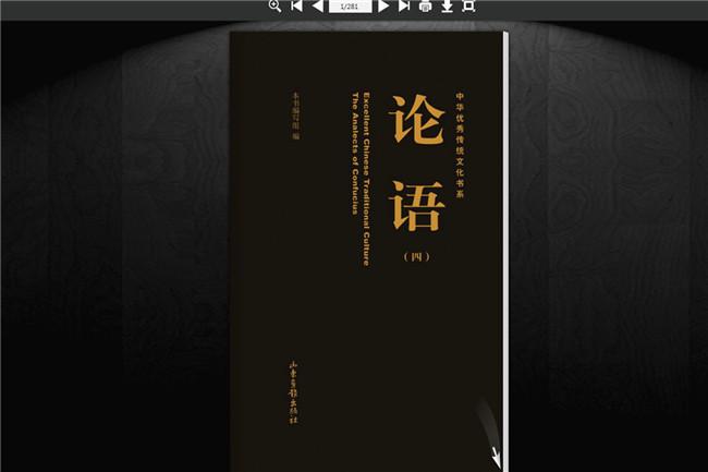 《论语》电子书在尼山世界儒学中心官方媒体平台上线发布