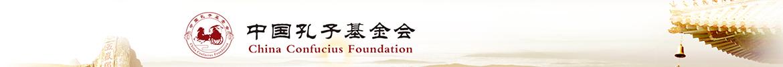 中国孔子基金会