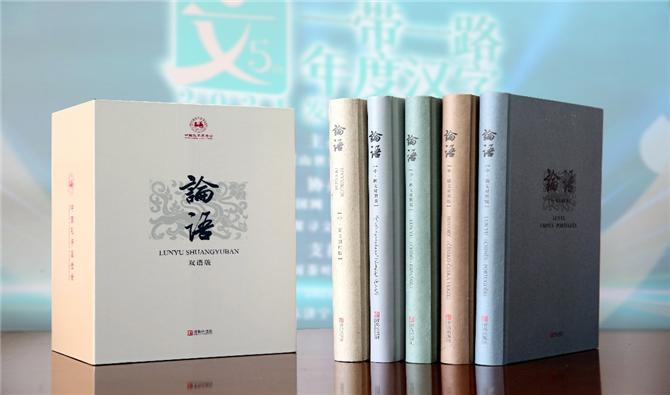 """尼山世界儒学中心正式发行五种中外文对照本《论语》,服务""""一带一路""""建设"""