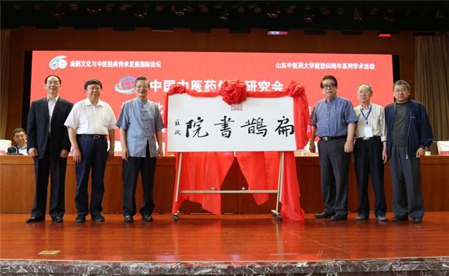 全国首家国家级儒医类社团组织诞生