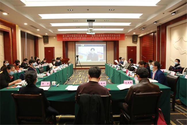 第七届中韩儒学交流大会在济南召开