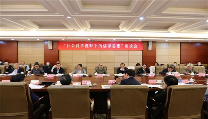 学术名家齐聚泉城 探讨社会科学视野下的儒家思想