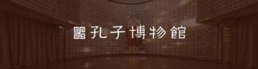 孔子博物馆