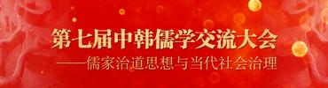 第七届中韩儒学交流大会