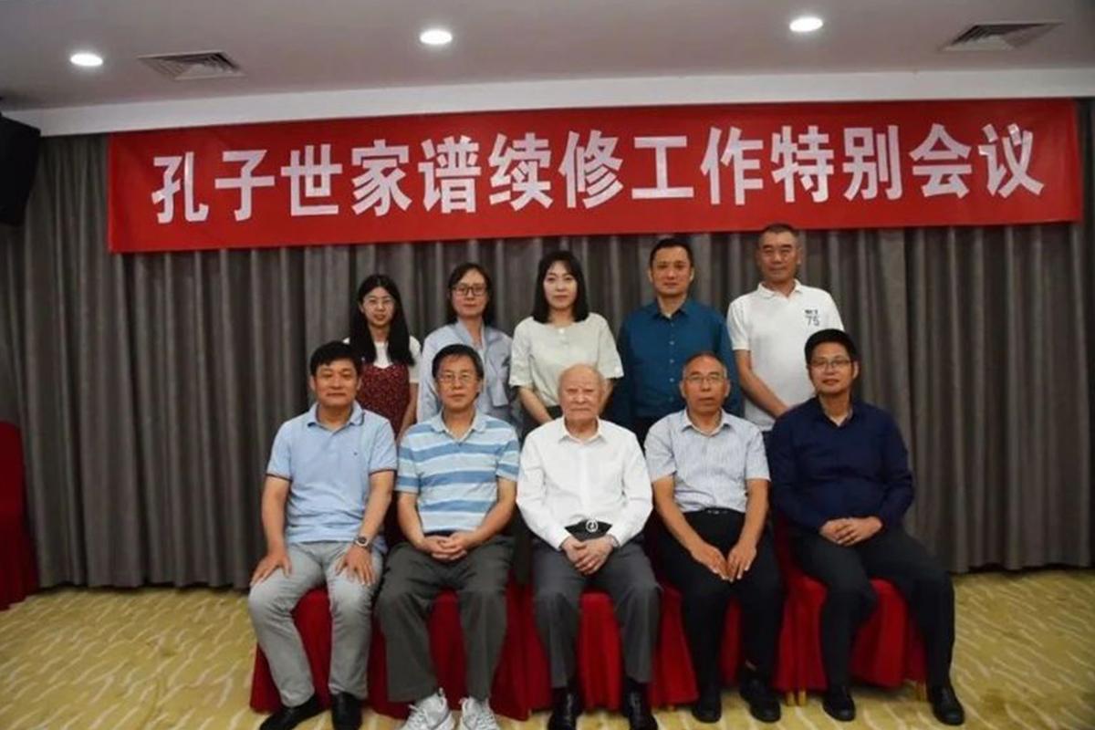 孔子世家谱续修工作特别会议在北京召开
