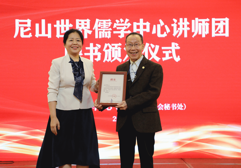 尼山世界儒学中心讲师团成立仪式在济南举办