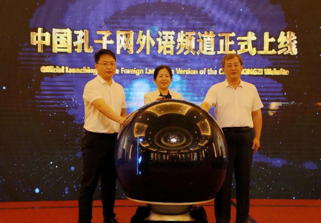 中国孔子网外语频道正式上线